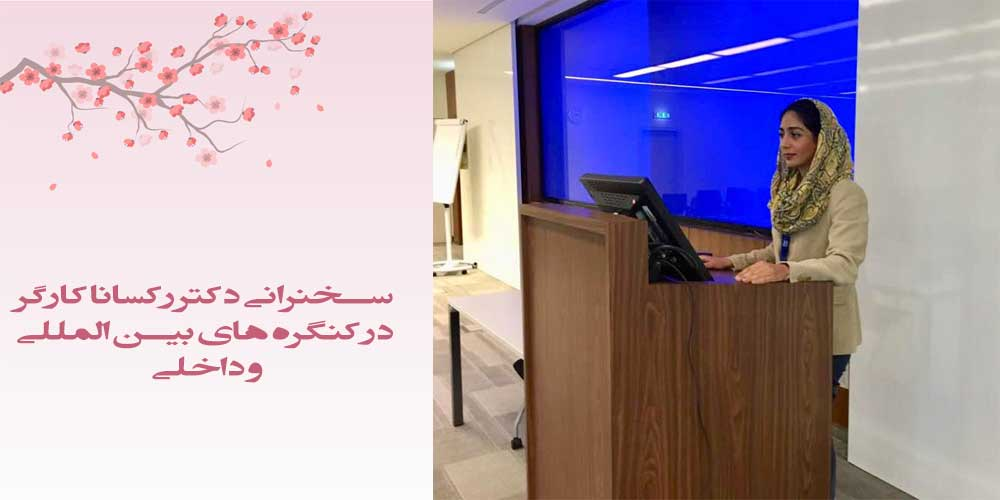 سخنرانی دکتر رکسانا کارگر در کنگره بین المللی